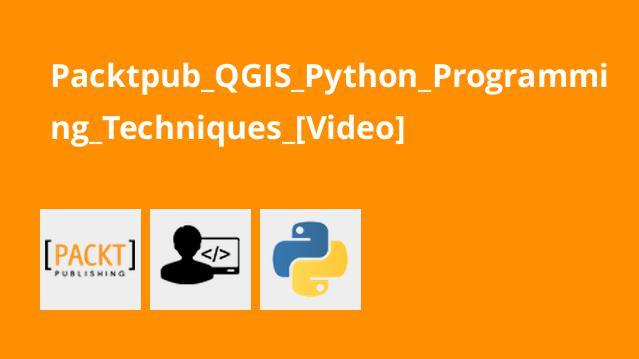 آموزش تکنیک های برنامه نویسیQGIS Python